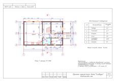 План первый этажа