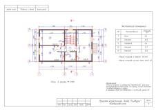 План второй этаж